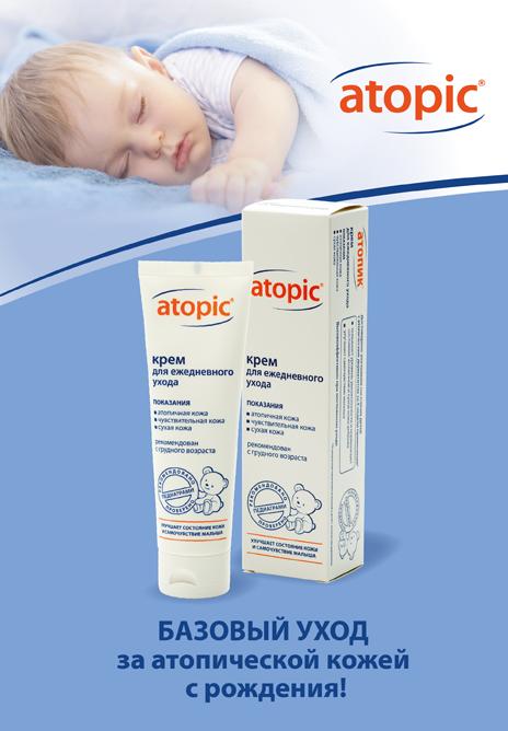 гомеопатические лекарства от аллергии